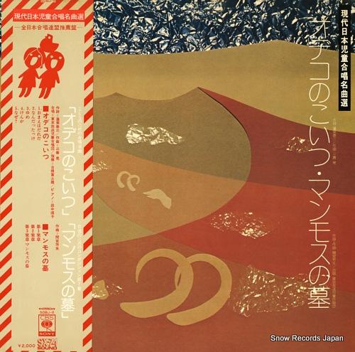 TOKYO HOSO JIDO GASSHODAN odeko no koitsu / manmosu no haka SOBJ-8 - front cover