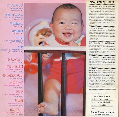V/A hajimete kiku meikyoku GZ-7031 - back cover