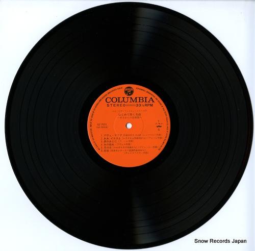 V/A hajimete kiku meikyoku GZ-7031 - disc