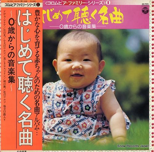 V/A hajimete kiku meikyoku GZ-7031 - front cover