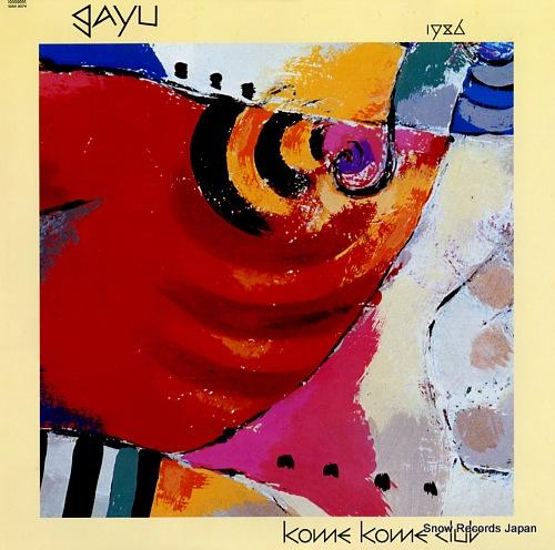 KOME KOME CLUB gayu 12AH2074 - front cover