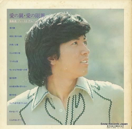 FUJISHIMA, SHIN beautiful debut round 1. ETP-8257 - back cover