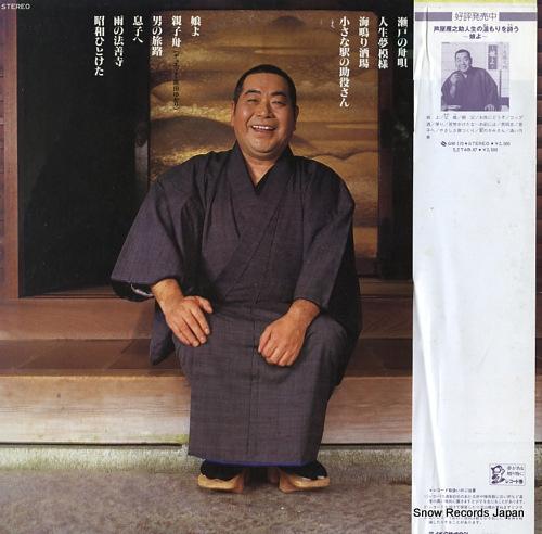 ASHIYA, GANNOSUKE otoko no tabiji / fuufu shibai - musume yo GM-173 - back cover