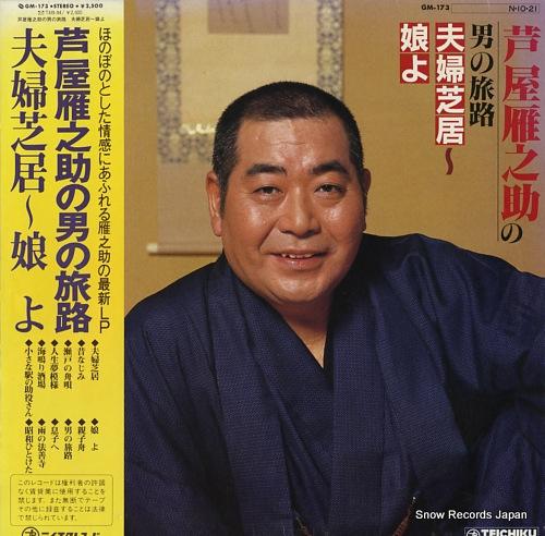 ASHIYA, GANNOSUKE otoko no tabiji / fuufu shibai - musume yo GM-173 - front cover