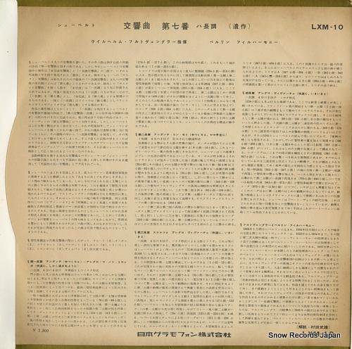 FURTWANGLER, WILHELM schubert; symphony no.7 c major LXM-10 - back cover