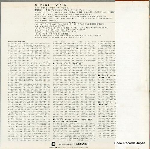 V/A drei. generationen mozart PA-1082 - back cover