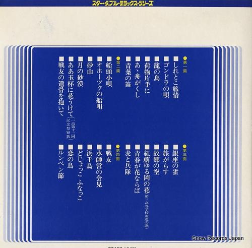 MORISHIGE, HISAYA morishige no kanashiki ballad ADX-343-4 - back cover