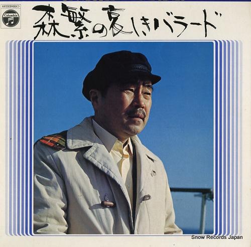 MORISHIGE, HISAYA morishige no kanashiki ballad ADX-343-4 - front cover
