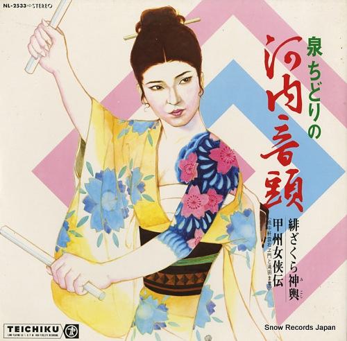 IZUMI, CHIDORI kawachi ondo / koushu jokyou den NL-2533 - front cover