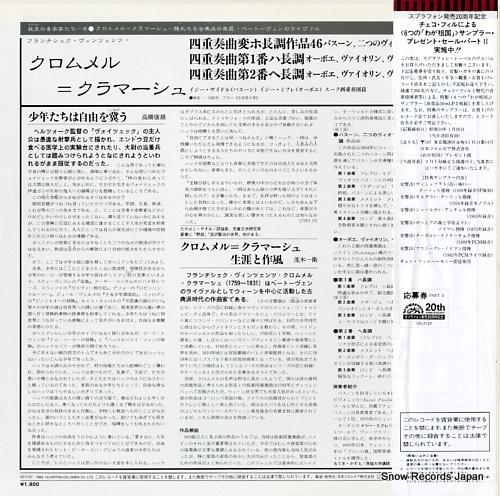 MIHULE, JIRI, AND JIRI SEIDL krommer-kramar; quartets OS-7137-S - back cover
