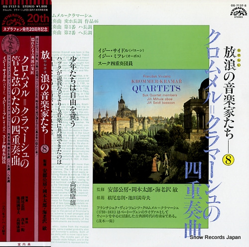 MIHULE, JIRI, AND JIRI SEIDL krommer-kramar; quartets OS-7137-S - front cover