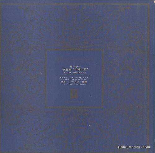 WALTER, BRUNO mahler; das lied von der erde GR-2224 - back cover