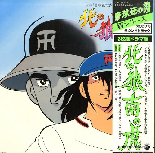 V/A - yakyu-kyo no uta - kita no ookami minami no tora - LP
