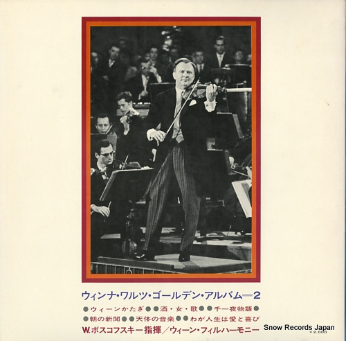 BOSKOVSKY, WILLI vienna waltzes golden album volume 2 SLC1666 - back cover