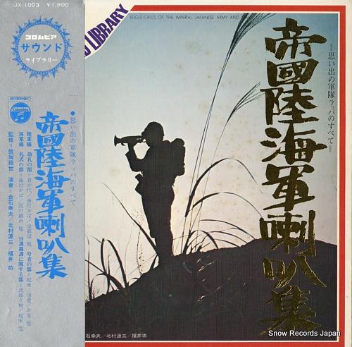 V/A 帝國陸海軍喇叭集 JX-1003