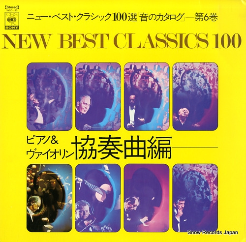 V/A new best classics 100 YACC-33 - front cover