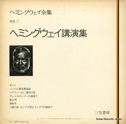 アーネスト・ヘミングウェイ ヘミングウェイ講演集 TC-1185