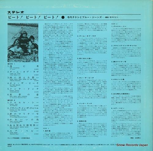 寺内タケシとブルージーンズ ビート!ビート!ビート!第三集 K22A-444