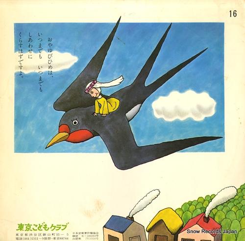 KUSUNOKI, TOSHIE summer TKCA-2 - back cover
