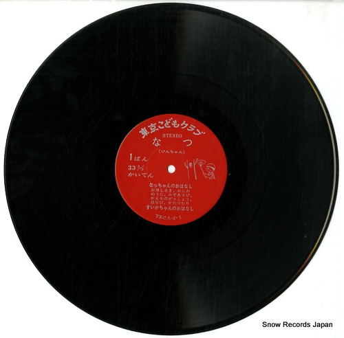KUSUNOKI, TOSHIE summer TKCA-2 - disc