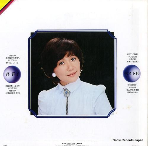 SERI, YOKO best 16 AAA-207 - back cover