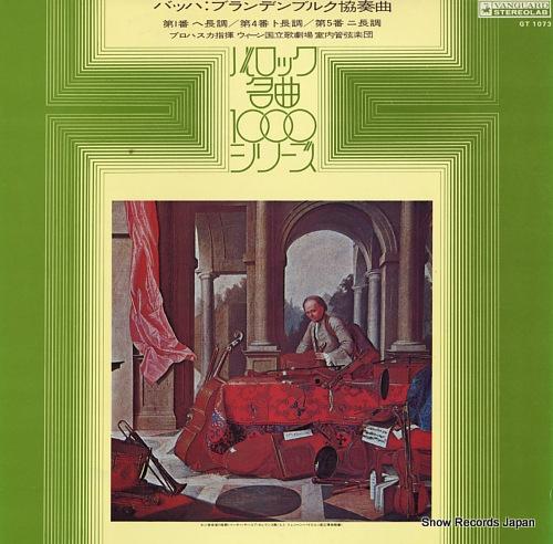 PROHASKA, FELIX bach; brandenburg concerto no.1, no.4, no.5 GT1073 - front cover