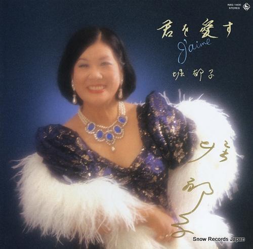 HORI, IKUKO j'aime NAS-1400 - front cover