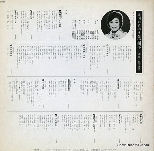 KANAZAWA, AKIKO kitaguni no seishun SJV-2083 - back cover