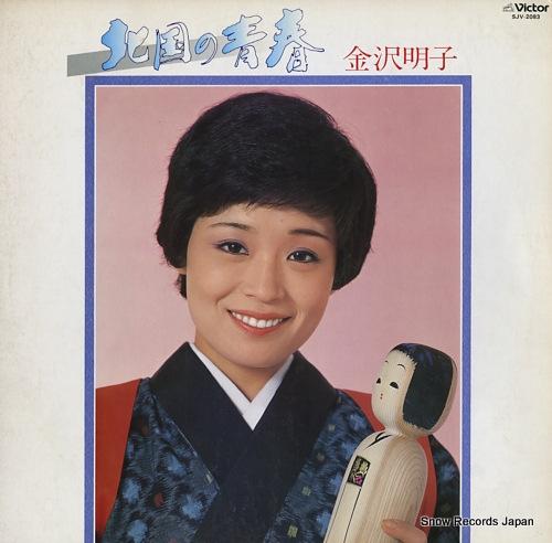 KANAZAWA, AKIKO kitaguni no seishun SJV-2083 - front cover
