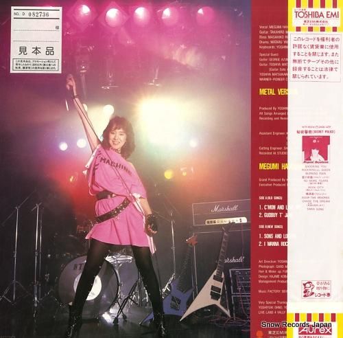 早川めぐみ メタル・ヴァージョン WTP-40199