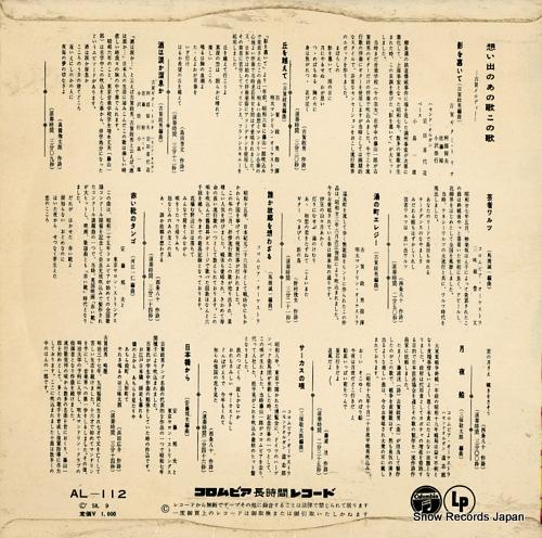 KOGA, MASAO melodies of masao koga AL-112 - back cover