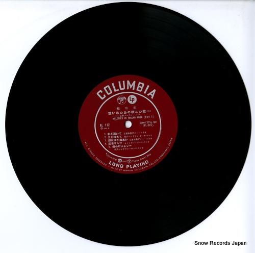KOGA, MASAO melodies of masao koga AL-112 - disc