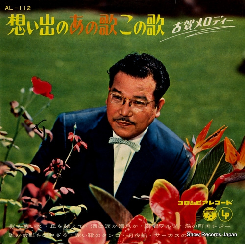 KOGA, MASAO melodies of masao koga AL-112 - front cover