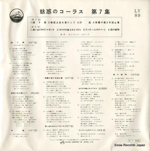 WADA, HIROSHI, AND MAHINA STARS miwaku no chorus 7 LV-89 - back cover