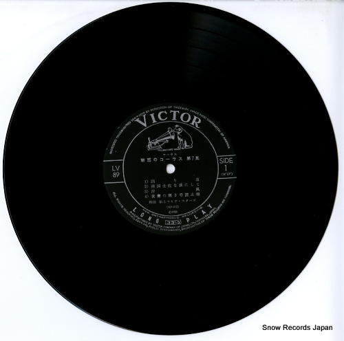 WADA, HIROSHI, AND MAHINA STARS miwaku no chorus 7 LV-89 - disc