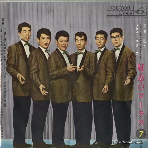 WADA, HIROSHI, AND MAHINA STARS miwaku no chorus 7 LV-89 - front cover
