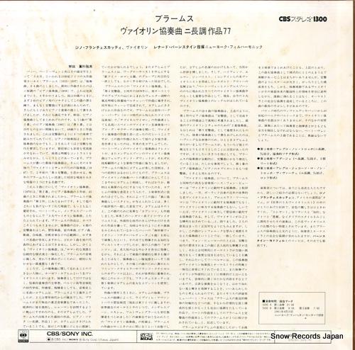 FRANCESKATTI, ZINO brahms; violin concerto in d major, op.77 13AC29 - back cover