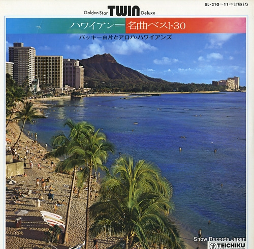 バッキー白片とアロハ・ハワイアンズ ハワイアン=名曲ベスト30 SL-210-11
