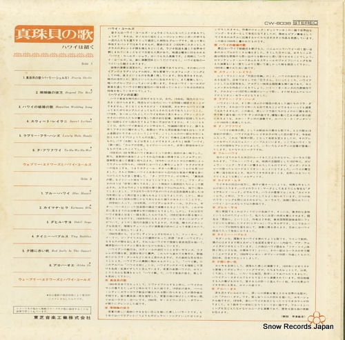 ウェブリー・エドワーズとハワイ・コールズ 真珠貝の歌 CW-8038