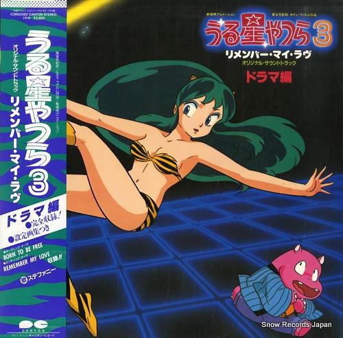 URUSEIYATSURA 3 REMEMBER MY LOVE drama hen C38G0382 - front cover