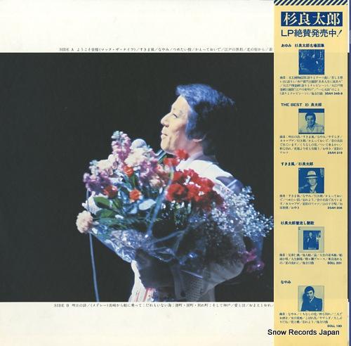 SUGI, RYOTARO first recital / ai to namida 25AH483 - back cover