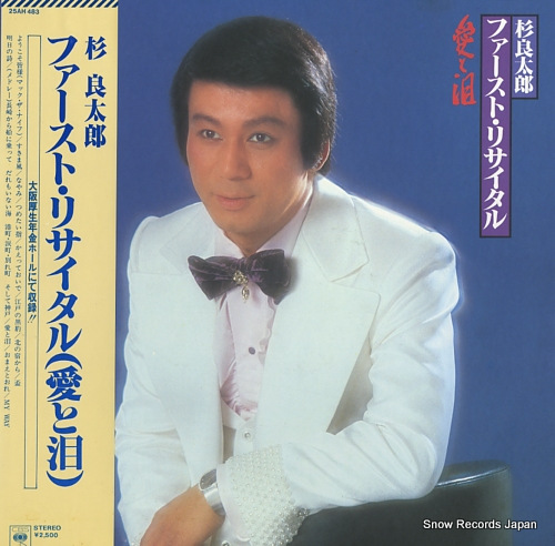 SUGI, RYOTARO first recital / ai to namida 25AH483 - front cover