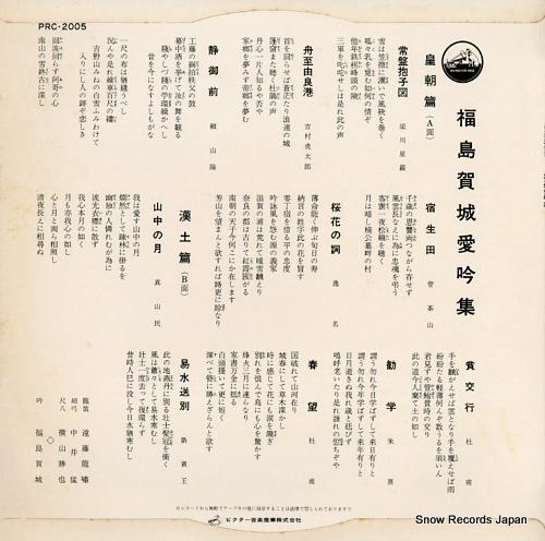 V/A fukushima kashiro aiginshu PRC-2005 - back cover