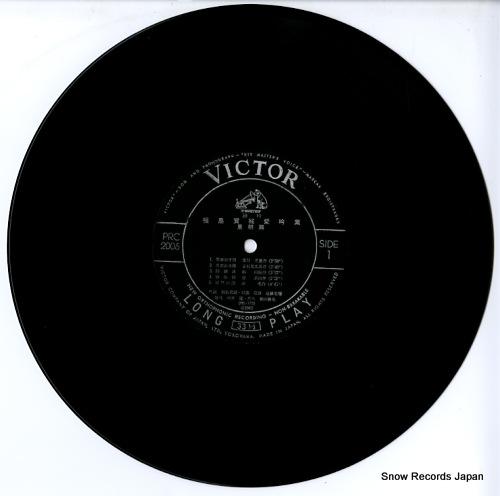 V/A fukushima kashiro aiginshu PRC-2005 - disc