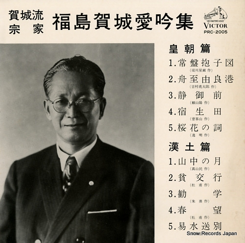 V/A fukushima kashiro aiginshu PRC-2005 - front cover
