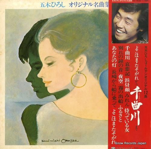 ITSUKI HIROSHI - original meikyoku shu - 33T