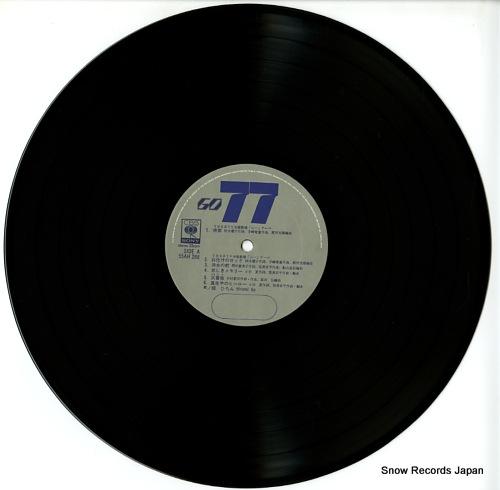 GO, HIROMI go 1977-1972 55AH288-290 - disc