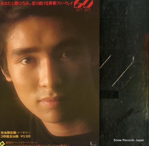 郷ひろみ go 1977-1972 55AH288-290