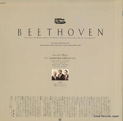 ISTOMIN-STERN-ROSE TRIO, THE beethoven; trio no.7 in b-flat major for piano, violin and cello, op.97