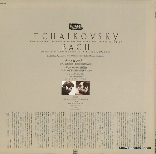 GILELS, EMIL tchaikovsky; concerto no.1 in b-flat minor for piano and orchestra, op.23 FCCA544 - back cover
